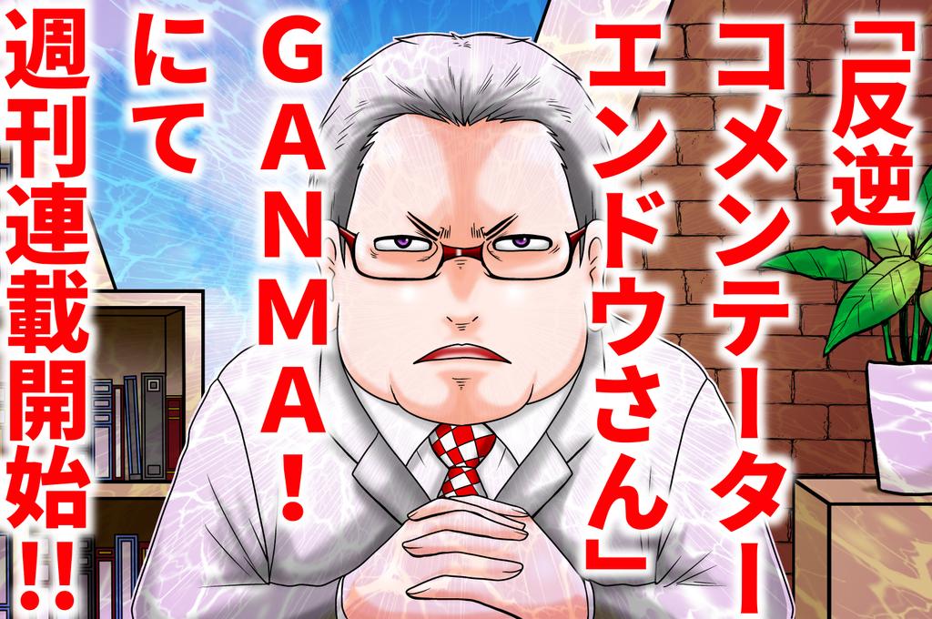 コメンテーターエンドウさんkokuchi.jpg