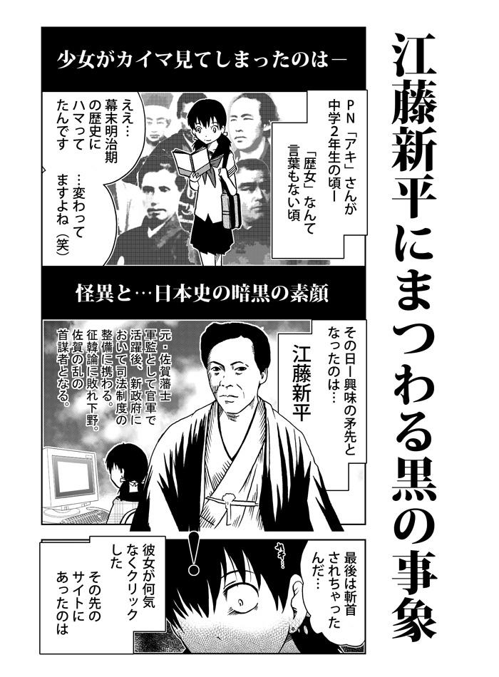 江藤新平にまつわる黒の事象-1.jpg