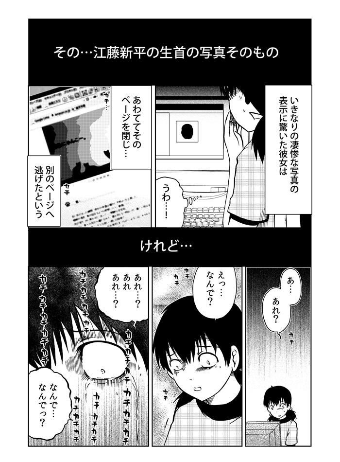 江藤新平にまつわる黒の事象-2.jpg
