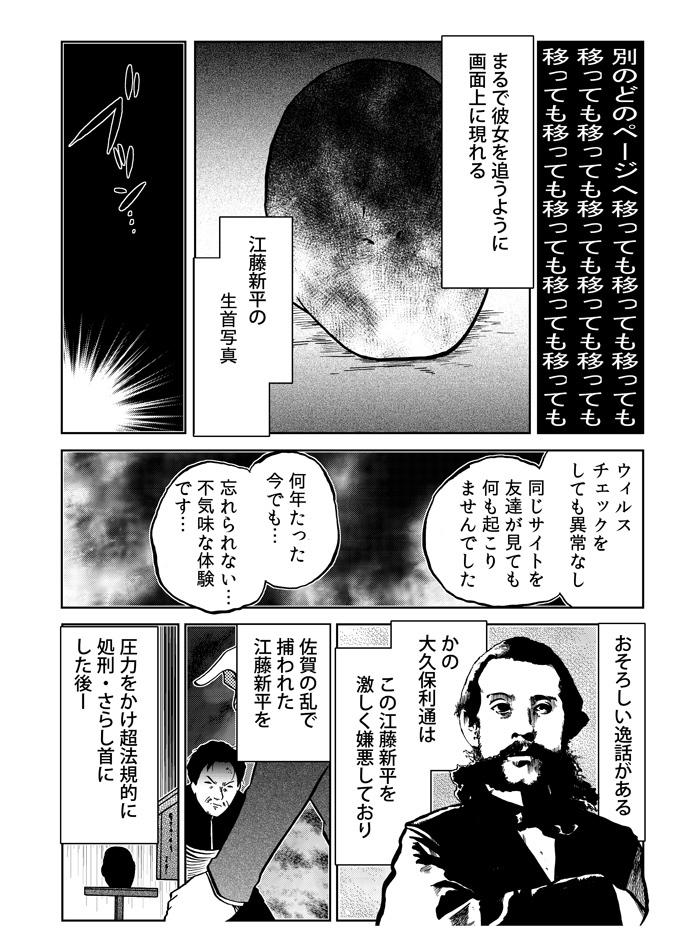 江藤新平にまつわる黒の事象-3.jpg