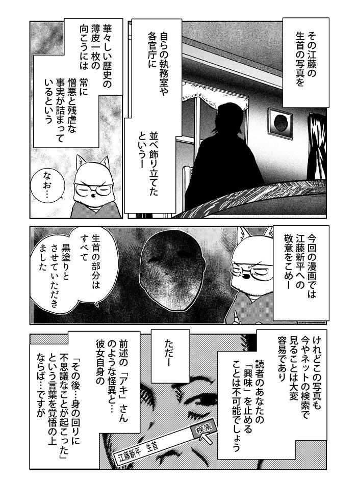 江藤新平にまつわる黒の事象-4.jpg