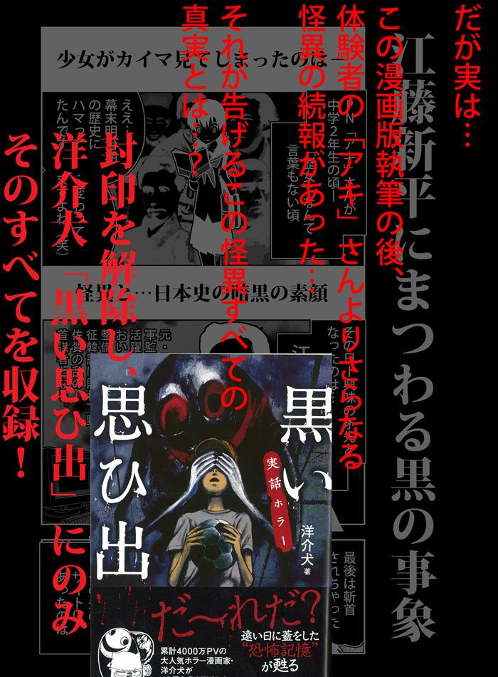 江藤新平にまつわる黒の事象-5.jpg