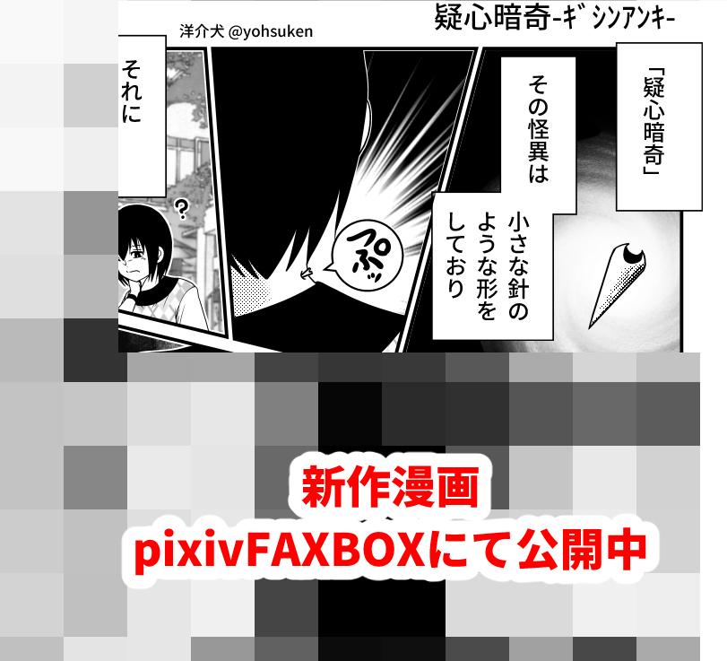 誘導FANBOX.jpg