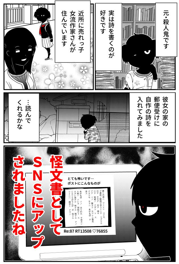 satsujinki11-1.jpg