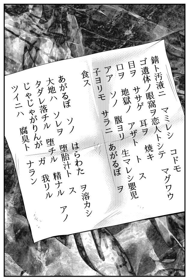 satsujinki11-2.jpg