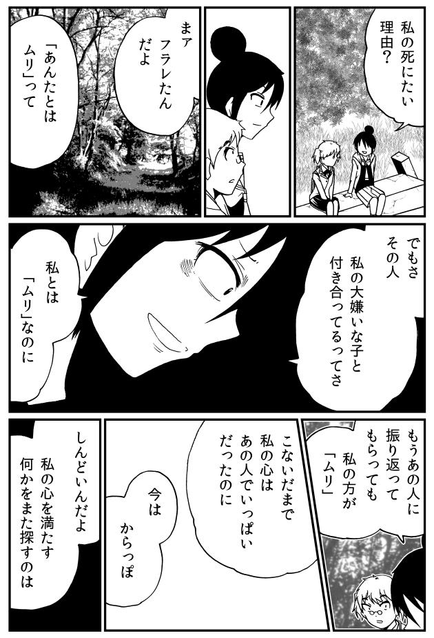 suicide-10-1.jpg